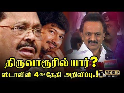 திருவாரூரில் உதயநிதி..! | MK Stalin Conform Thiruvarur DMK Candidate | Latest News