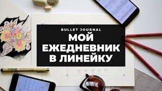 КАК Я ВЕДУ ЕЖЕДНЕВНИК 2019 В ЛИНЕЙКУ. BULLET JOURNAL