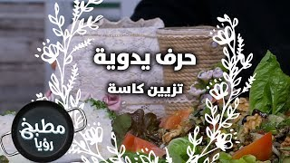 تزيين كاسة - سهير محمد