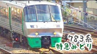 【JR九州】783系 特急「かいおう」/783系 特急「みどり」 きよみ通り歩道橋(20201123)