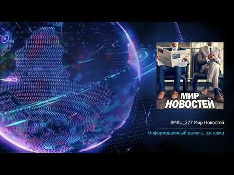 Музыка для новостей, заставки для оформления эфира из библиотеки ЗВУКОБАЗА