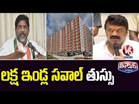 Talasani Srinivas Yadav vs Bhatti Vikramarka Over 1 Lakh 2BHK Houses   V6 Teenmaar News