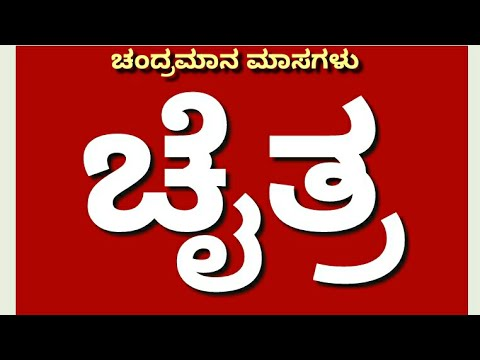 12 Masagalu 12 months of the year in Kannada chaitra vaisakha jyeshtha by  kids learning