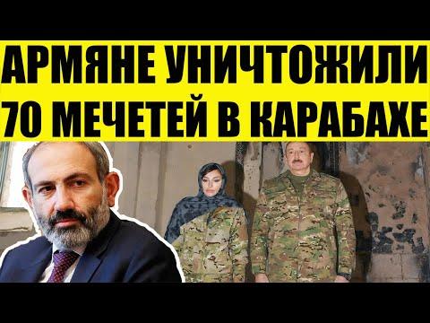 Армяне разрушили все мечети в Карабахе. Карабах война 2020. Трехсторонняя встреча по Карабаху.