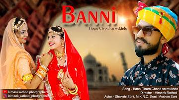 Banni Tharo Chand So Mukhdo Rajasthani song /Soft Love