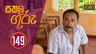 Sakala Guru | සකල ගුරු | Episode - 149 | 2020-09-09 | Rupavahini Teledrama Thumbnail