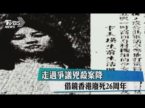 走過爭議兇殺案降 借鏡香港廢死26周年