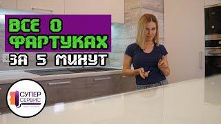 видео Отделка кухни и кухонного фартука: варианты и материалы