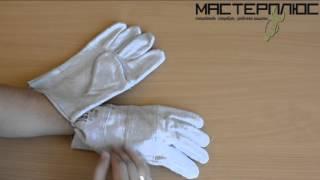 видео Средства защиты рук