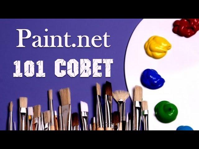 Paint.net. Женщины и цветы.  Платья.