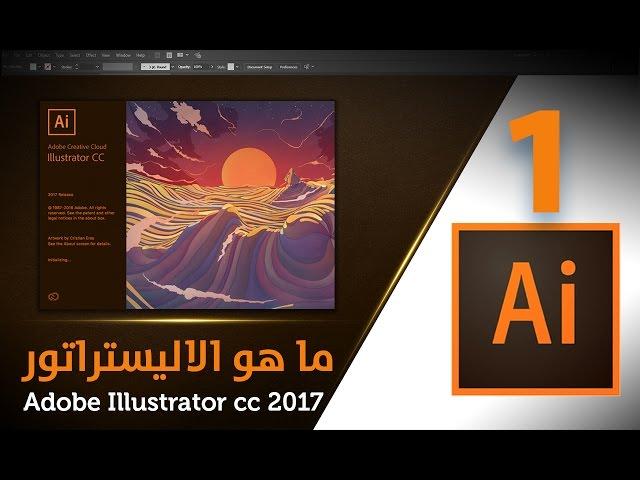 كورس تعليم برنامج ادوبي اليستريتور Adobe Illustrator CC 2017