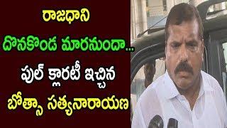 Minister Botsa SatyaNarayana About AP Capital City Changing Amaravati Rajadhani | Cinema Politics
