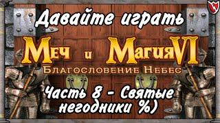 Давайте играть в Меч и Магия 6! #8 - Святые негодники %)