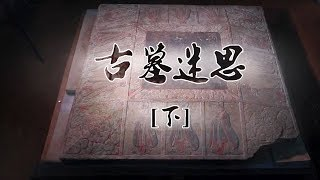 《古墓迷思》古墓的惊天秘密 | CCTV纪录