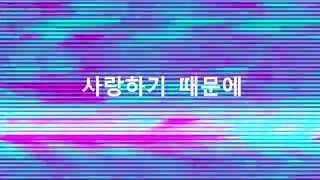 Yoo Jae Ha - Because I Love You 사랑하기 때문에 (cover)