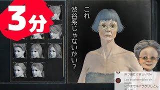 3分でわかるイケイケ渋谷系おばあちゃんのキャラクリ【ブラッドボーン】