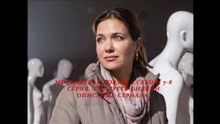 МОСКОВСКАЯ БОРЗАЯ 2 СЕЗОН 7, 8 СЕРИЯ Премьера 2018 ОПИСАНИЕ, АНОНС