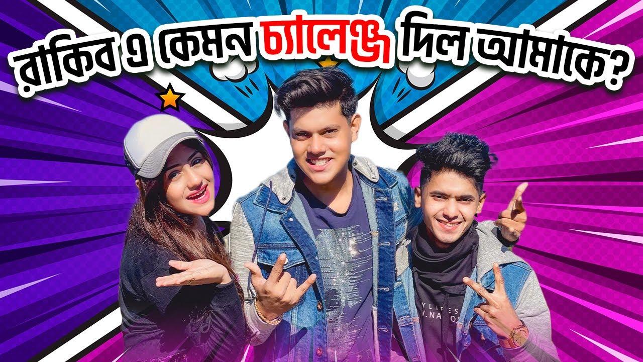 Download রাকিব এ কেমন চ্যালেঞ্জ দিলো আমাকে ? | Challenge Vlog | Rakib Hossain | Ritu Hossain