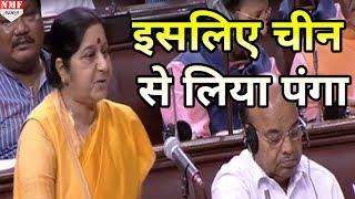 Rajya Sabha में  Sushma Swaraj ने  बताया, China से टकराने की असली वजह