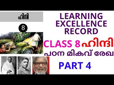 part 4 hindi std 8 പഠന മികവ് രേഖ learning excellence record std 8 hindi