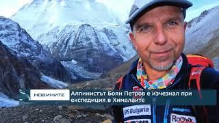 Алпинистът Боян Петров е изчезнал при експедиция в Хималаите