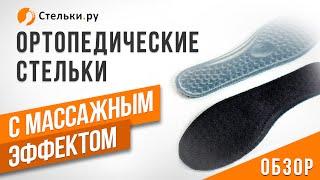 ОБЗОР // Амортизирующие гелевые стельки с тканевым покрытием и массажным эффектом