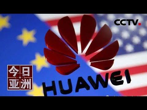《今日亚洲》 20190518| CCTV中文国际