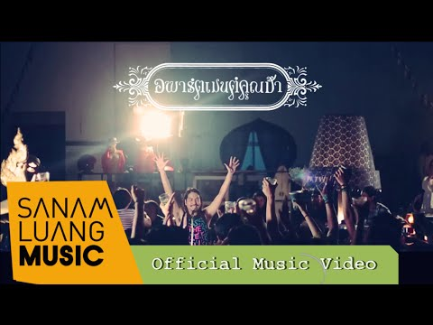 [Official MV] ดื่ม (Bottoms Up) - อพาร์ตเมนต์คุณป้า