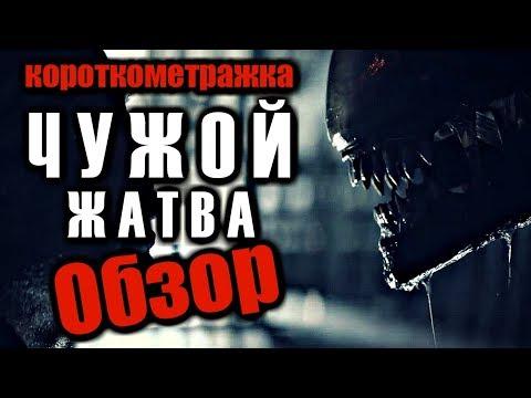 ЧУЖОЙ: ЖАТВА (Alien: Harvest) - Обзор короткометражки