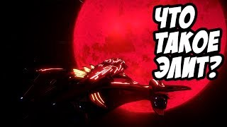 Elite: Dangerous - Космическая игра в пустоте!