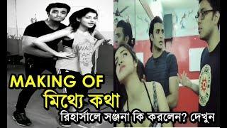 Mithye Kotha (মিথ্যে কথা) Sanjana Banerjee | Anupam Roy | Mithye Katha (Making) Behind The Camera