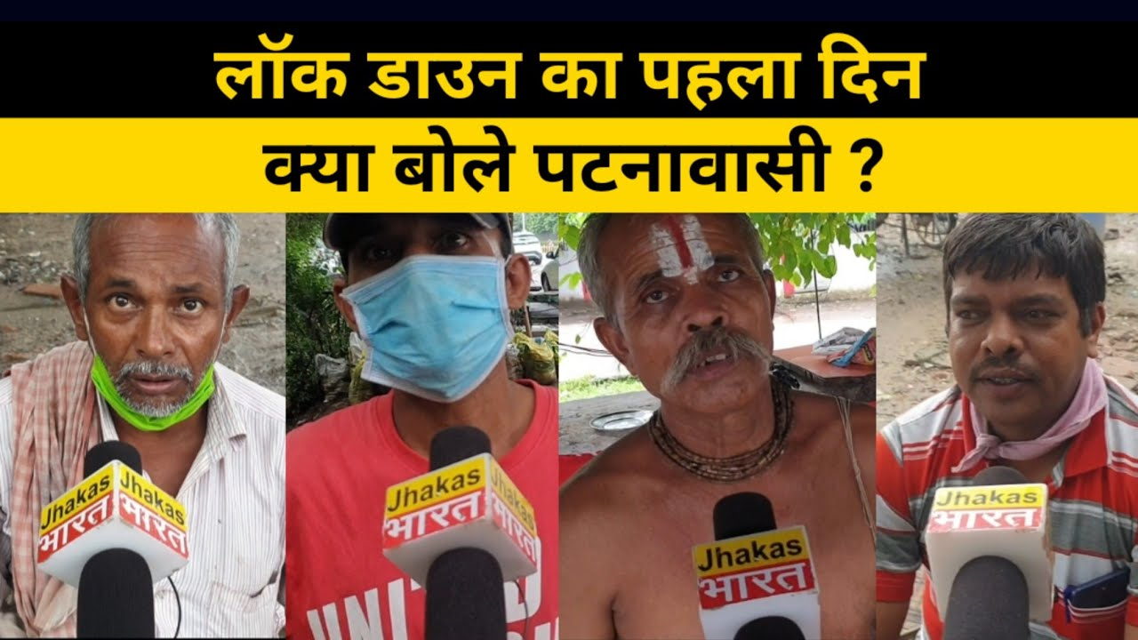 लॉक डाउन का पहला दिन क्या बोले पटनावासी? Ravikant Ki Special Report Jhakas Bharat पर Patna lockdown.