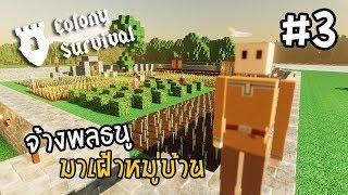 Colony Survival[Thai] มีฆาตกรในหมู่บ้าน PART 3