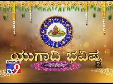 `Ugadi Bhavishya`: Vilambi Nama Samvatsara Ugadi Predictions for 2018-19
