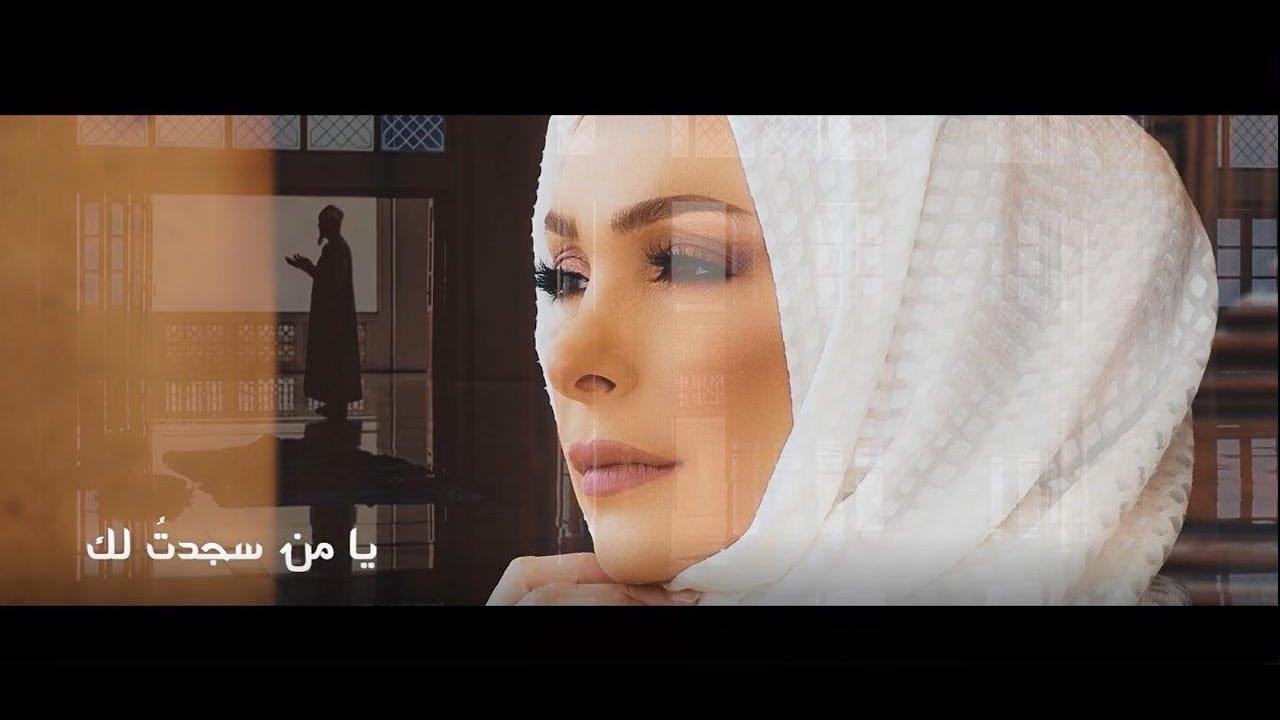 Amal Hijazi - Allahou Akbar - الله اكبر - امل حجازي