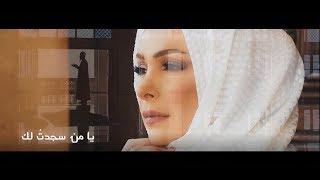Amal Hijazi - Allahou Akbar - الله اكبر - امل حجازي Video