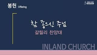 2021 06 06 참 좋으신 주님 [갈릴리 찬양대]