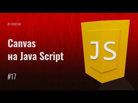 Работа с Canvas на HTML и графика JavaScript, Видео курс по JavaScript, Урок 17