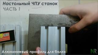 Настольный ЧПУ станок. Алюминиевый профиль(, 2017-02-04T12:14:43.000Z)