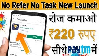 New Earning App NO Refer No Task Earn Daily ₹220 Paytm cash