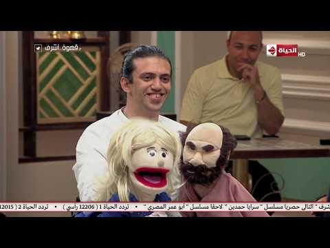 قهوة أشرف - فقرة العرائس مع أبانوب فلكس..'مش هتقدر تمسك نفسك من الضحك '