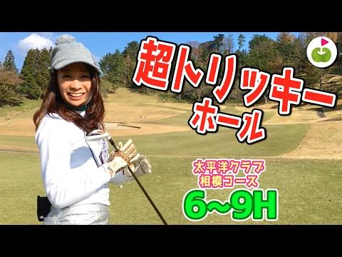 7番ホールの3段フェアウェイ!【太平洋クラブ 相模コース H6-9】三枝こころ&じゅん