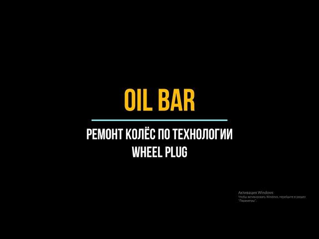 OilBar.Ремонт колеса, по технологии Wheel Plug.