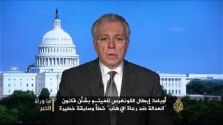 """ما وراء الخبر-كيف تواجه السعودية قانون """"11 سبتمبر""""؟"""