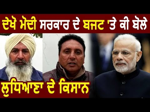 Budget 2019-20 : देखिए Modi सरकार के Budget पर क्या बोले Ludhiana के Farmers