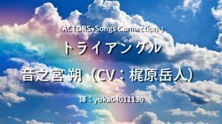 Download lagu 【中日歌詞翻譯】『ACTORS -Songs Connection-』音之宮 朔(CV:梶原岳人)-トライアングル