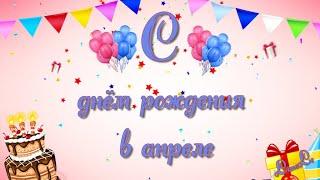 С днём рождения в апреле Поздравляю с днём рождения