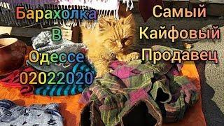 Барахолка блошиный рынок в Одессе Одесса 2020 редкие товары антиквариат поиск халявы
