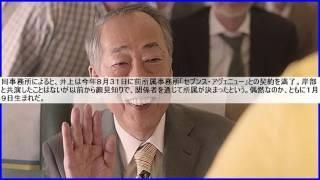 井上真央、岸部一徳事務所「アン・ヌフ」に移籍 - http://news.livedoor...