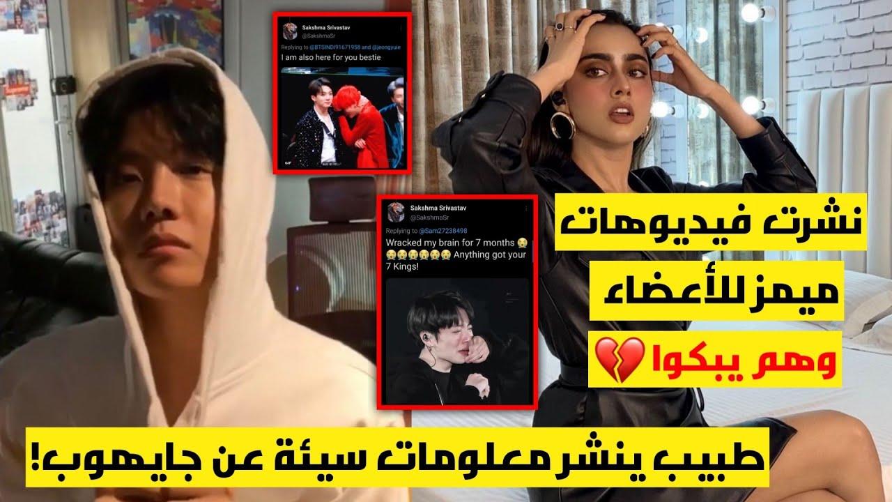 غضب الأرمي من ساكشما بسبب استهزاءها من مشاعر BTS 😳/طبيب نفسي يتحدث عن حالة جايهوب النفسية السيئة!!
